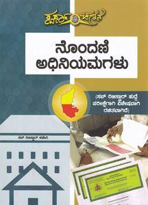 Picture of Nondani Adiniyamagalu For Sub Register Appt Exam