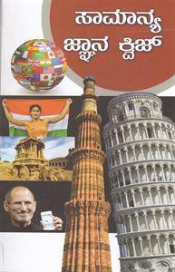 Picture of Chethana Samanya Janana Quiz