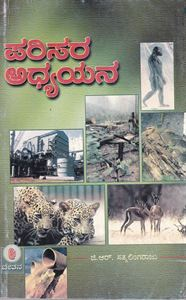 Picture of Parisara Adhyayana