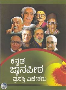 Picture of Kannadada jnanapeeta Prashasthi Diggajaru
