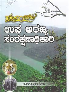 Picture of Upa Aranya Samrakshanadhikari