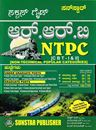 Picture of Sunstar RRB NTPC (CBT I&II)