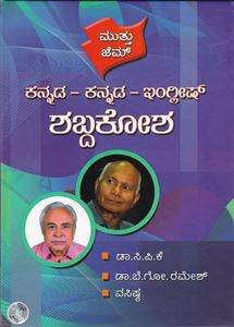 Picture of Muttu Gem Kannada-Kannada-English Dictionary