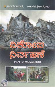 Picture of Vikopa Nirvahane (Disaster Management)As Per CBCS B.Com 3rd Sem