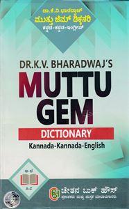 Picture of Muttu Gem Kannada-Kannada-English Dictionary (Student Edition)
