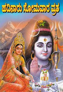 Picture of 16 Somavara Vartha
