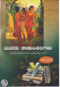 Picture of Mooru Shakunthalagalu
