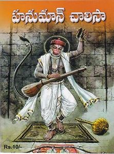 Picture of Hanuman Chalisa (Telugu-Eng-Sanskrit)
