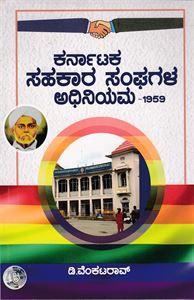 Picture of Karnataka Sahakara Sanghagala Adhiniyama -1959