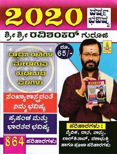 Picture of 2020 Varsha Bhavishya Shree Ravi Shankar Guruji