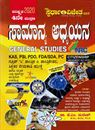 Picture of K.M.Suresh's Samanya Jnana For All Competative Exam's