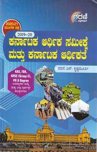 Picture of Karnataka Arthika Samikhke Mattu Karnataka Arthikate 2020