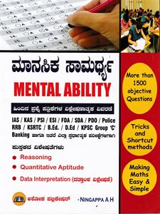 Picture of Mental Ability (K.M)