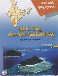 Picture of Bharatha Mathu Karnataka Bhoogolashastra