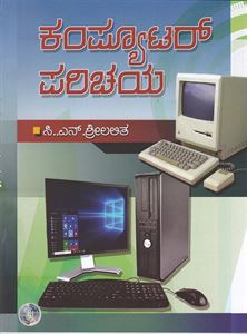 Picture of Computer Parichaya