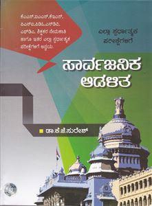 Picture of Sarvajanika Adalitha IAS/KAS/NET/UGC/KSET