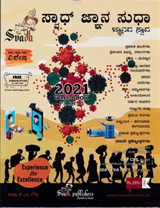 Picture of Svadh Jnana Sudha 2021 Year Book Part-3 2021