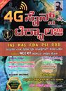 Picture of 4G Science & Technology