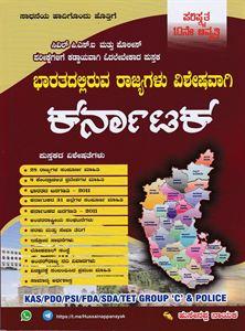 Picture of Hussainappa's Bharathadalliruva Rajyagalu Visheshavagi Karnataka